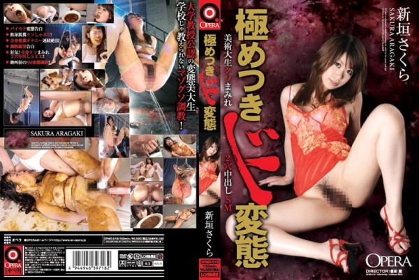 [OPMD-018] 極めつきド変態 美術大生クソまみれ2穴中出しSM スカトロ Scat Golden Showers Defecation