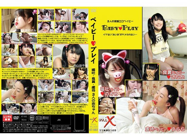 [KT-502] ベイビー★プレイ 嘔吐・食糞・虐待 3人の赤ちゃん 3 Babies, Vomiting, And Abuse Dung Play Baby ★