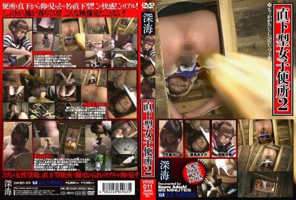 [VRXS-011] 直下型女子便所 2 Two Women's Toilet Epicentral