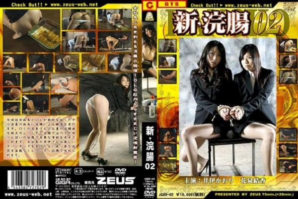 [JGBD-02] 新・浣腸 02 New Enema Defecation