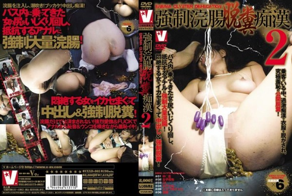 [VXXD-005] 強制浣腸脱糞痴漢2 Forced Enema Two Groper Defecation