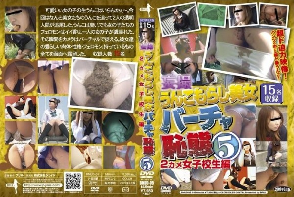 [BMUD-05] 妄撮 うんこもらし美女バーチャ恥態 5 2カメ女子校生編 Delusion Shooting Pooping Beauty Virtua Shame 5 2 Turtle School Girls Edition School Girls Scat スカトロ 1.71 GB.