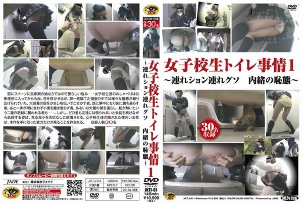 [JKTJ-01] 女子○○トイレ事情 1 Defecation Scat 2012/01/15 トイレ(盗撮) School Girls ジェイド 1.69 GB....
