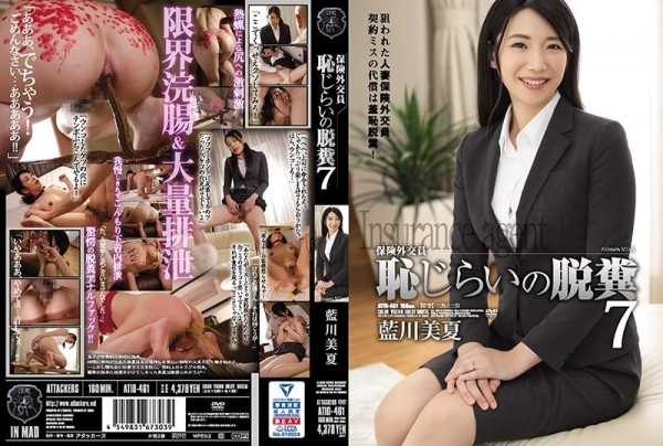 [ATID-461] 保険外交員 恥じらいの脱糞7 藍川美夏 Insurance Diplomacy Shy Defecation 7 Minatsu Aikawa 1.82 GB....