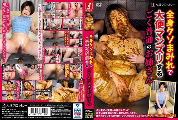 [ODV-518] 全身クソまみれで大便マンズリするごく普通のお姉さん An Ordinary Older Sister Who Is Covered With Shit And Stools 975 MB....