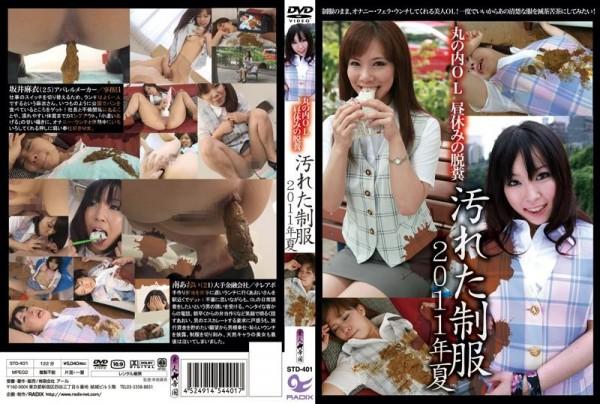 [STD-401] 丸の内OL 昼休みの脱糞 汚れた制服 2011年夏 Sakai Mai Minami Aoi 1.47 GB....