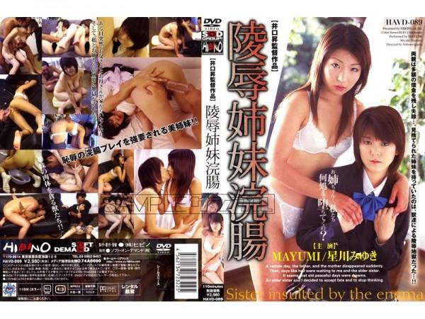 [HAVD-089] 陵辱姉妹浣腸 Enema Sister Insult Hoshikawa Miyuki Mayumi 670 MB....