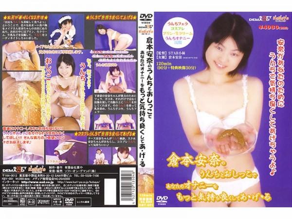 [KBY-001] 倉本安奈のうんちとおしっこであなたのオナニーをもっと気持ち良くしてあげる Kuramoto Anna 699 MB....