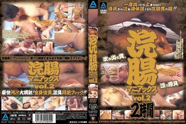 [ABOD-087] 浣腸マニアックス vol.2 Enema Maniacs Vol.2 1.27 GB....